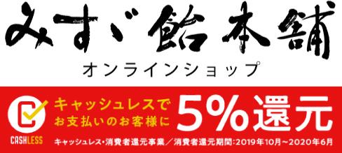 みすゞ飴本舗飯島商店
